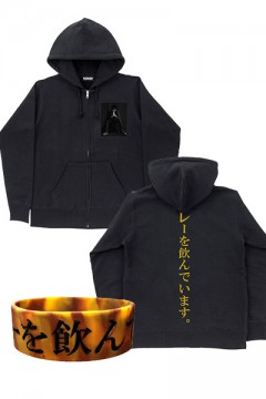 カレーを飲んでいます。ZIP PARKA & RUBBER BRACELET SET